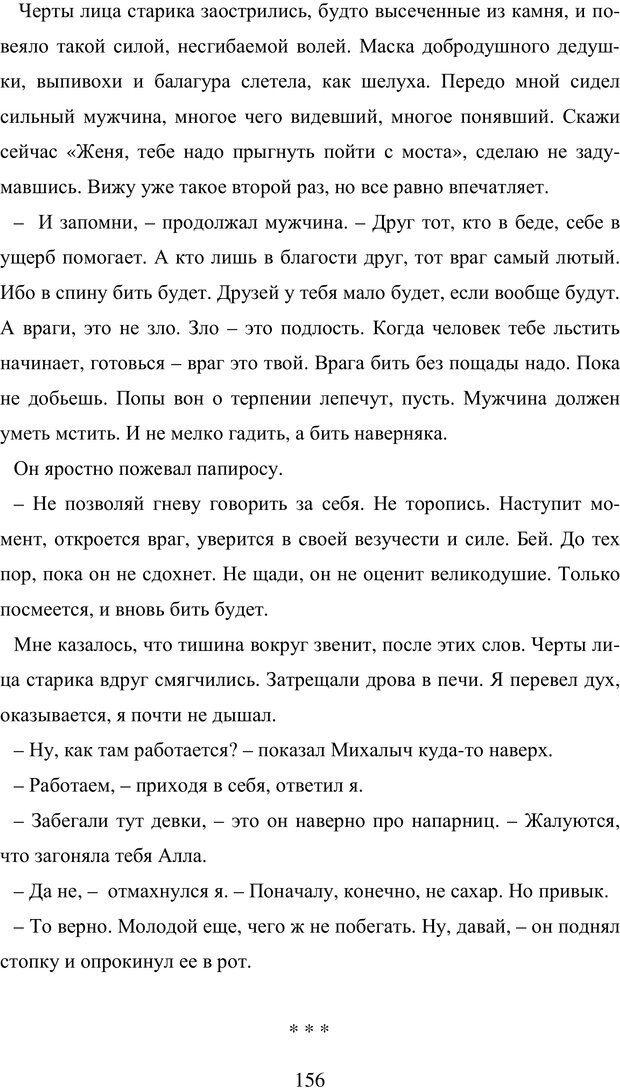 PDF. Исповедь странного человека. Самылов А. Л. Страница 151. Читать онлайн