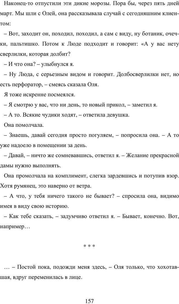 PDF. Исповедь странного человека. Самылов А. Л. Страница 152. Читать онлайн