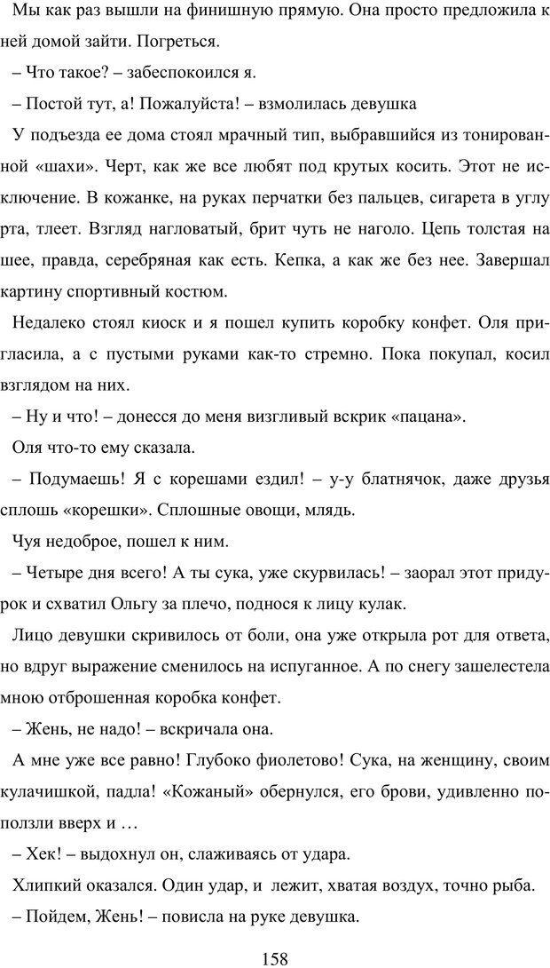 PDF. Исповедь странного человека. Самылов А. Л. Страница 153. Читать онлайн