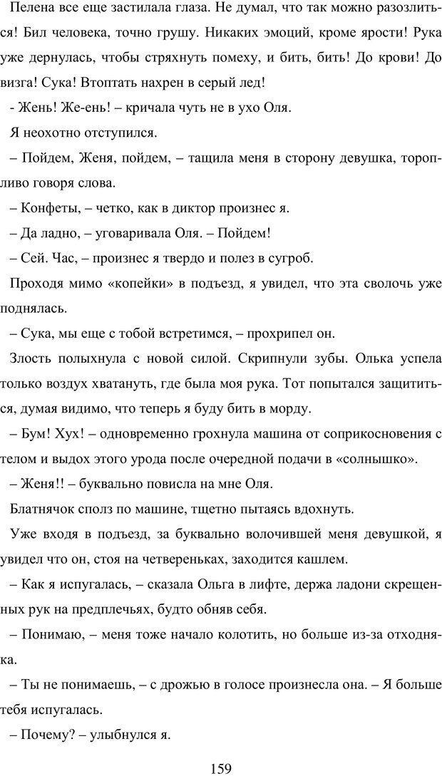PDF. Исповедь странного человека. Самылов А. Л. Страница 154. Читать онлайн