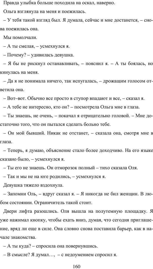 PDF. Исповедь странного человека. Самылов А. Л. Страница 155. Читать онлайн
