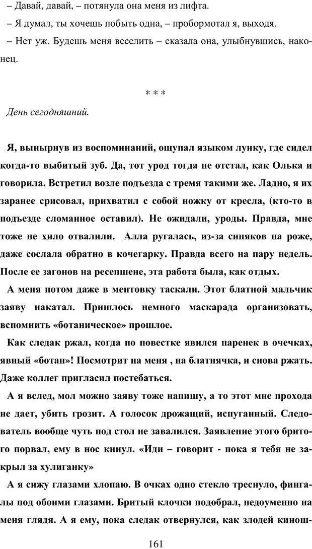 PDF. Исповедь странного человека. Самылов А. Л. Страница 156. Читать онлайн