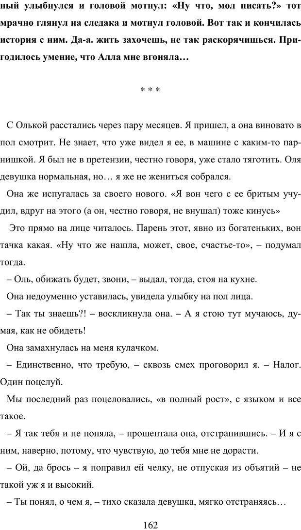 PDF. Исповедь странного человека. Самылов А. Л. Страница 157. Читать онлайн