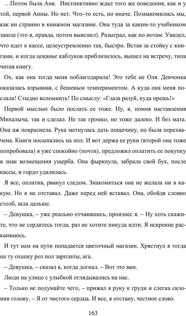 PDF. Исповедь странного человека. Самылов А. Л. Страница 158. Читать онлайн