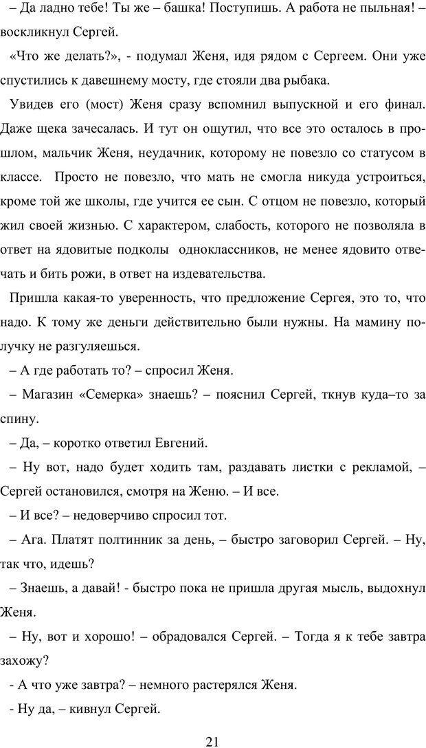 PDF. Исповедь странного человека. Самылов А. Л. Страница 16. Читать онлайн