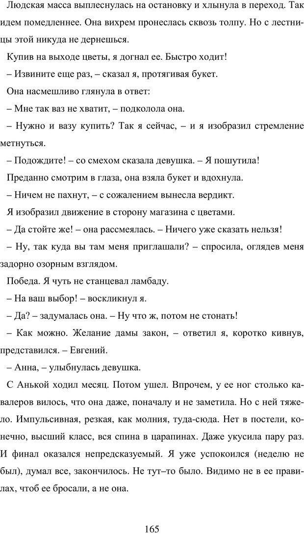 PDF. Исповедь странного человека. Самылов А. Л. Страница 160. Читать онлайн
