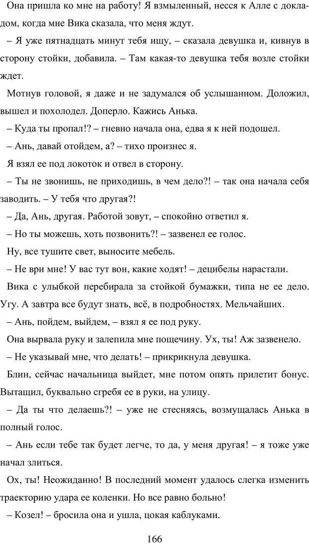 PDF. Исповедь странного человека. Самылов А. Л. Страница 161. Читать онлайн