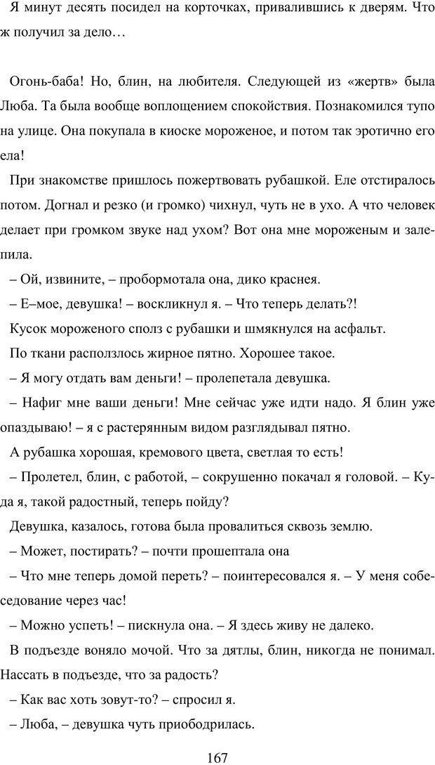 PDF. Исповедь странного человека. Самылов А. Л. Страница 162. Читать онлайн