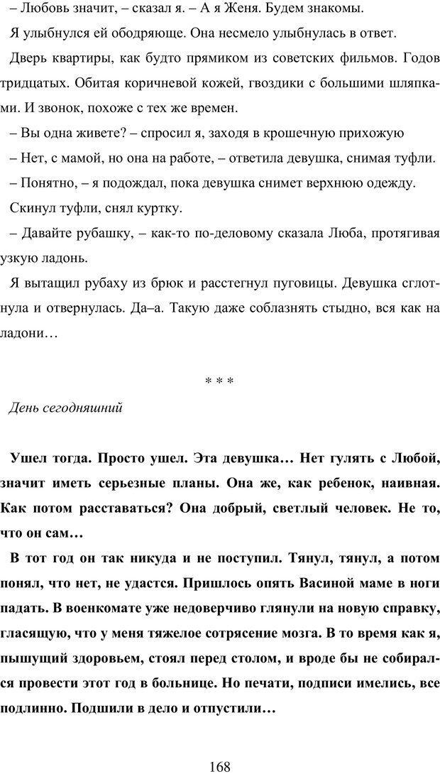PDF. Исповедь странного человека. Самылов А. Л. Страница 163. Читать онлайн