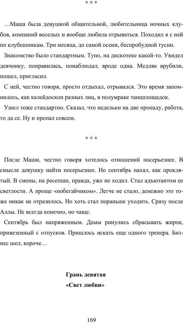 PDF. Исповедь странного человека. Самылов А. Л. Страница 164. Читать онлайн