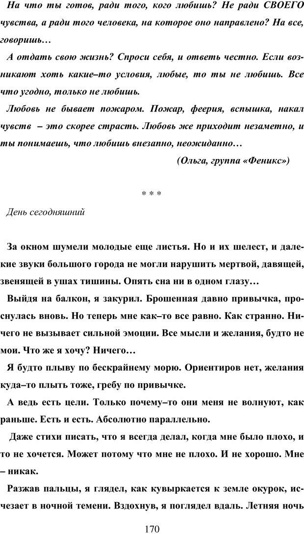 PDF. Исповедь странного человека. Самылов А. Л. Страница 165. Читать онлайн