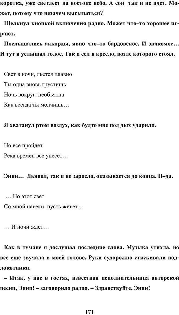 PDF. Исповедь странного человека. Самылов А. Л. Страница 166. Читать онлайн