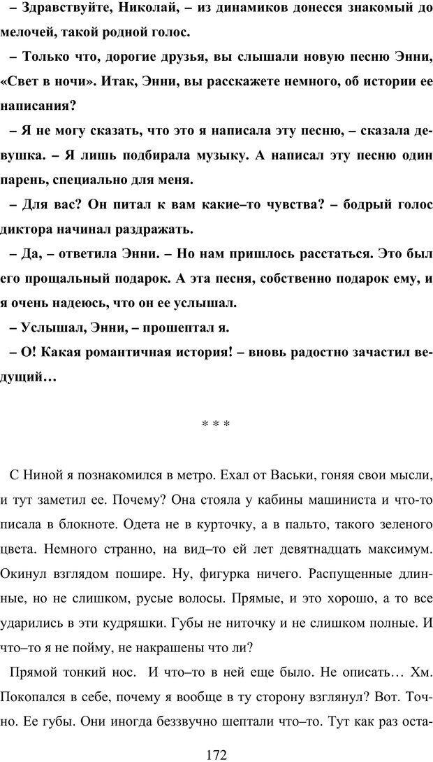 PDF. Исповедь странного человека. Самылов А. Л. Страница 167. Читать онлайн