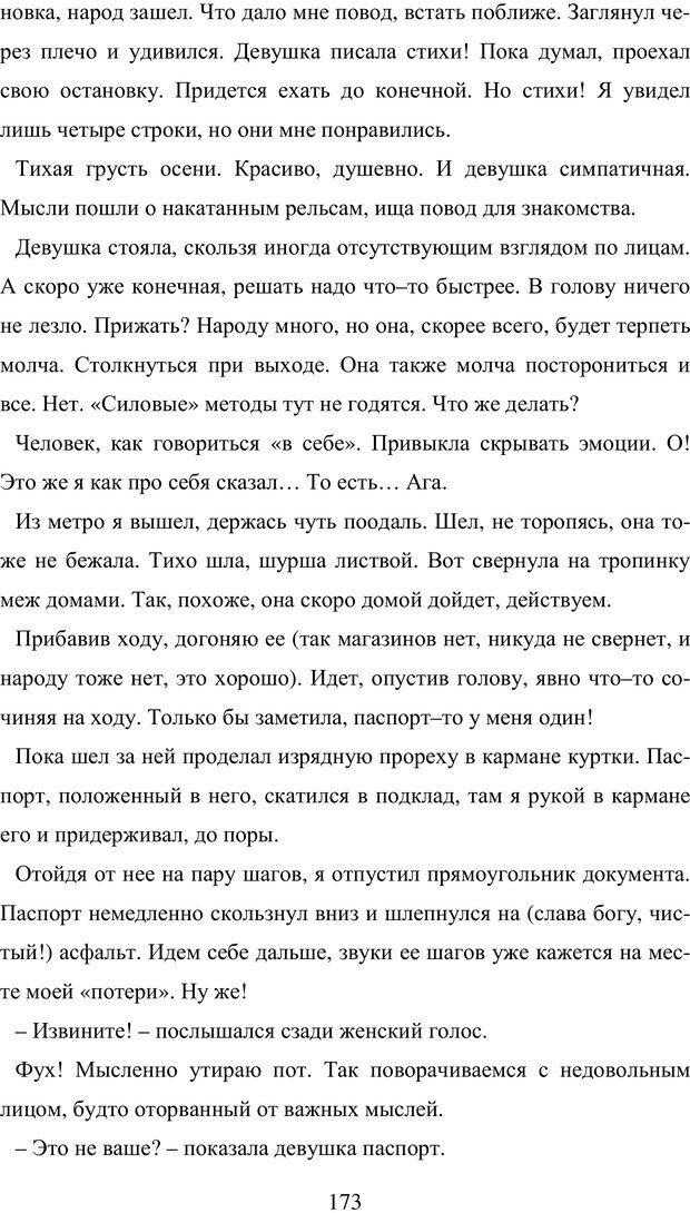 PDF. Исповедь странного человека. Самылов А. Л. Страница 168. Читать онлайн