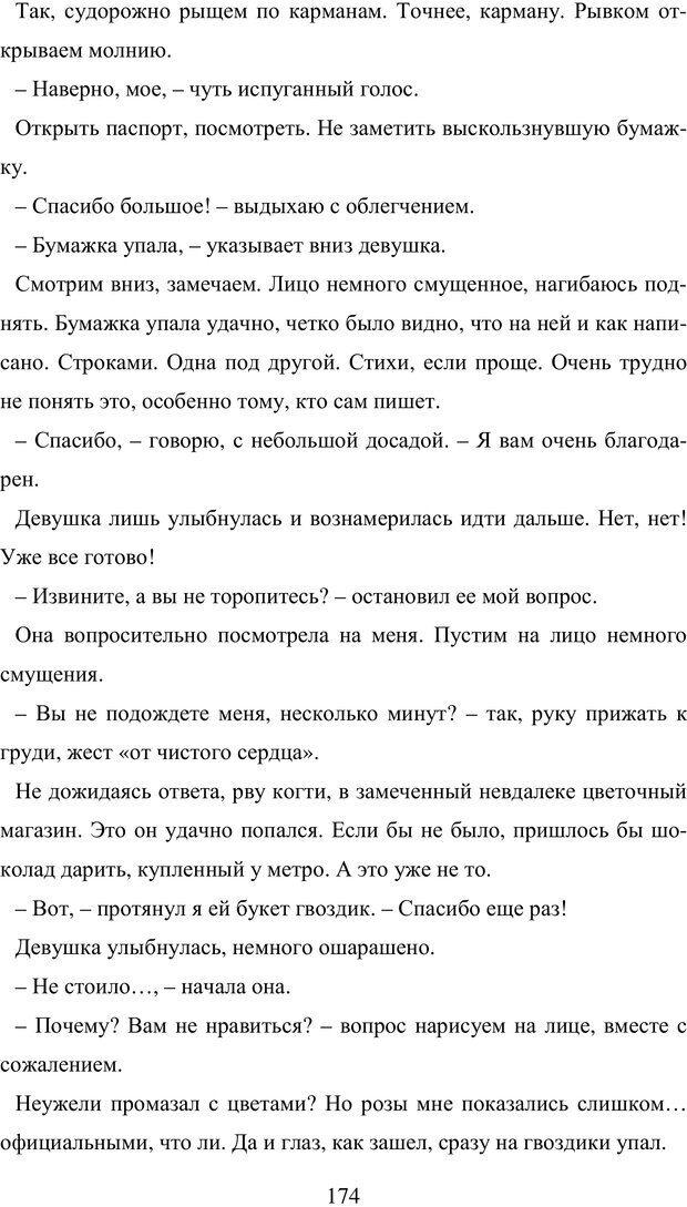PDF. Исповедь странного человека. Самылов А. Л. Страница 169. Читать онлайн