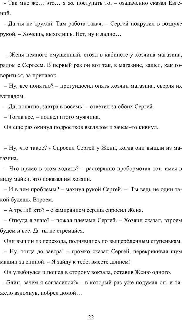 PDF. Исповедь странного человека. Самылов А. Л. Страница 17. Читать онлайн