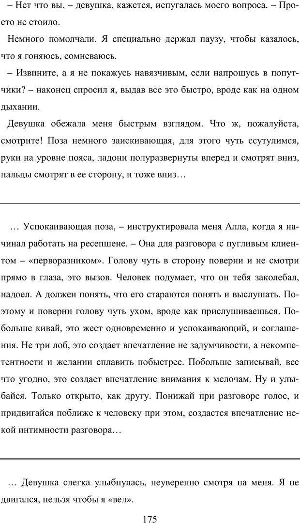 PDF. Исповедь странного человека. Самылов А. Л. Страница 170. Читать онлайн
