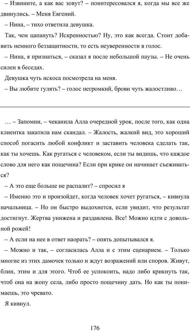 PDF. Исповедь странного человека. Самылов А. Л. Страница 171. Читать онлайн