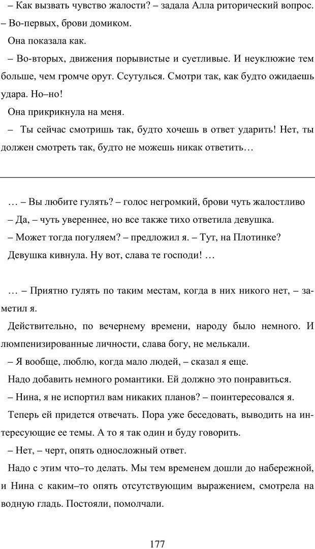 PDF. Исповедь странного человека. Самылов А. Л. Страница 172. Читать онлайн