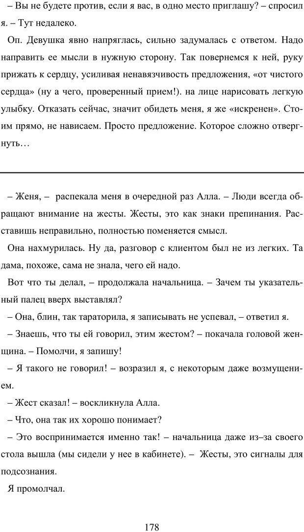PDF. Исповедь странного человека. Самылов А. Л. Страница 173. Читать онлайн