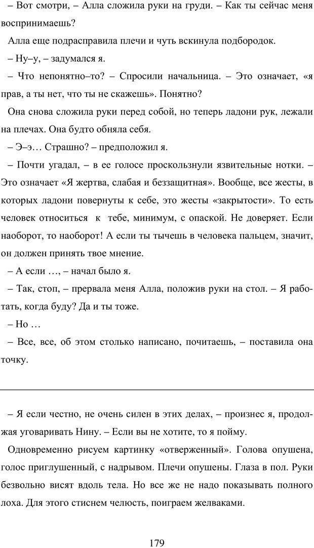 PDF. Исповедь странного человека. Самылов А. Л. Страница 174. Читать онлайн