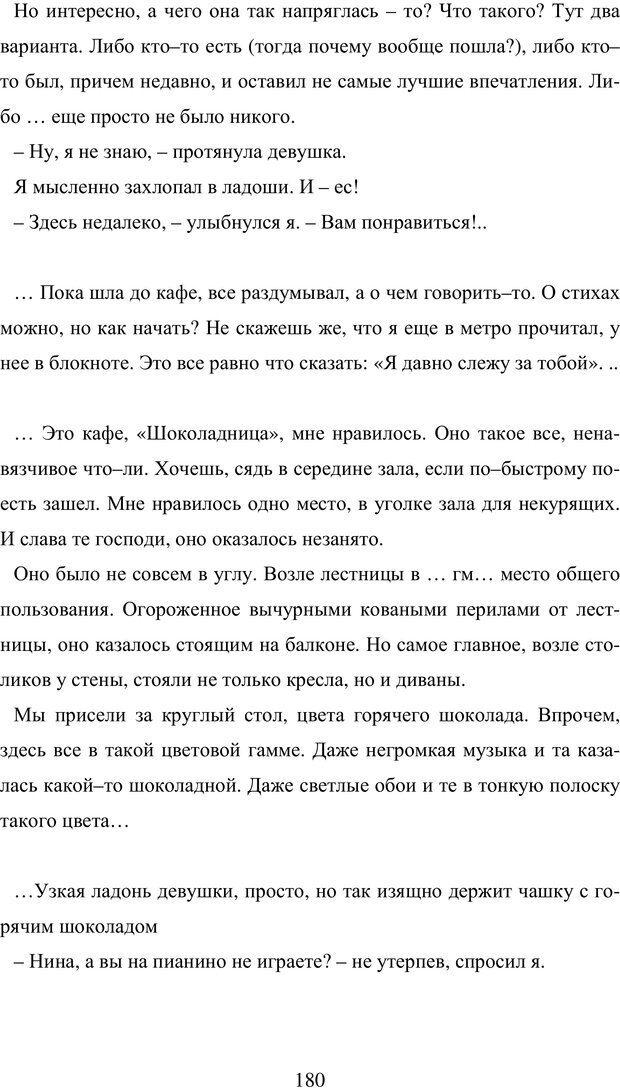 PDF. Исповедь странного человека. Самылов А. Л. Страница 175. Читать онлайн