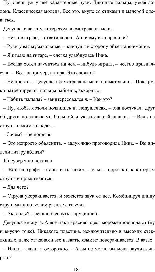 PDF. Исповедь странного человека. Самылов А. Л. Страница 176. Читать онлайн