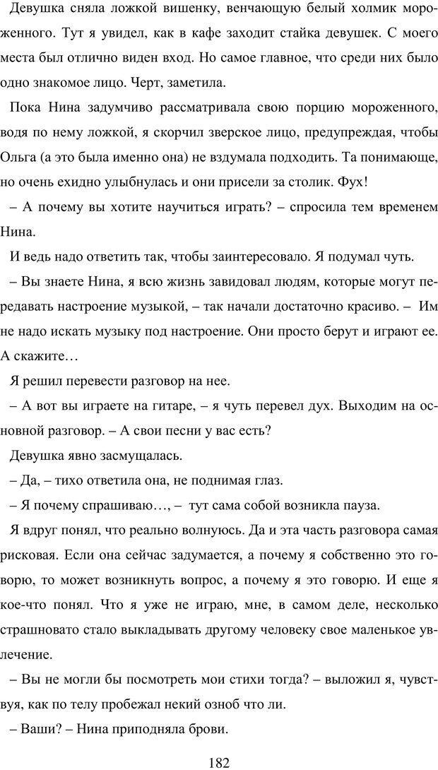 PDF. Исповедь странного человека. Самылов А. Л. Страница 177. Читать онлайн