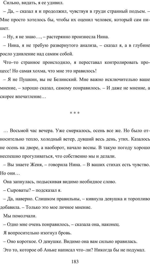 PDF. Исповедь странного человека. Самылов А. Л. Страница 178. Читать онлайн