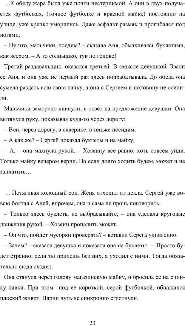 PDF. Исповедь странного человека. Самылов А. Л. Страница 18. Читать онлайн