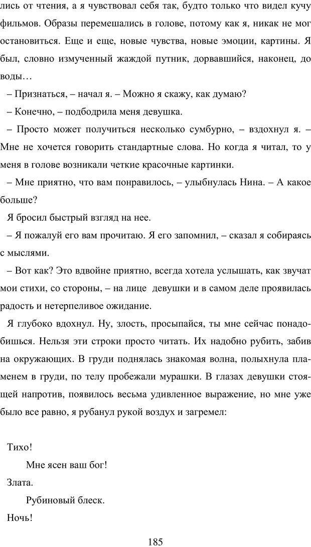 PDF. Исповедь странного человека. Самылов А. Л. Страница 180. Читать онлайн