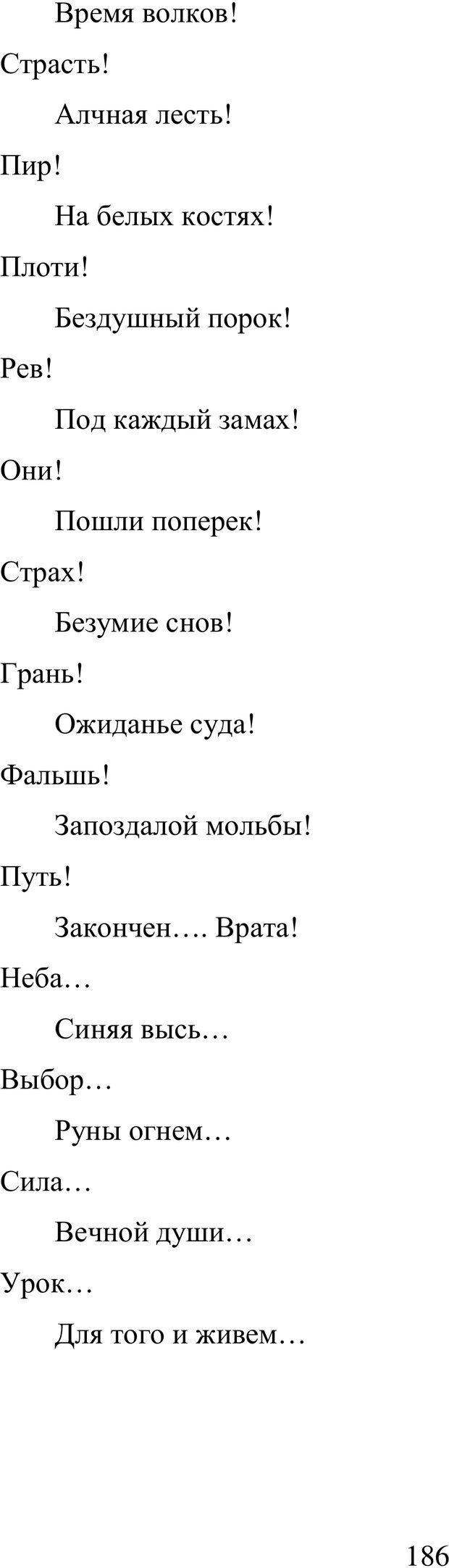 PDF. Исповедь странного человека. Самылов А. Л. Страница 181. Читать онлайн