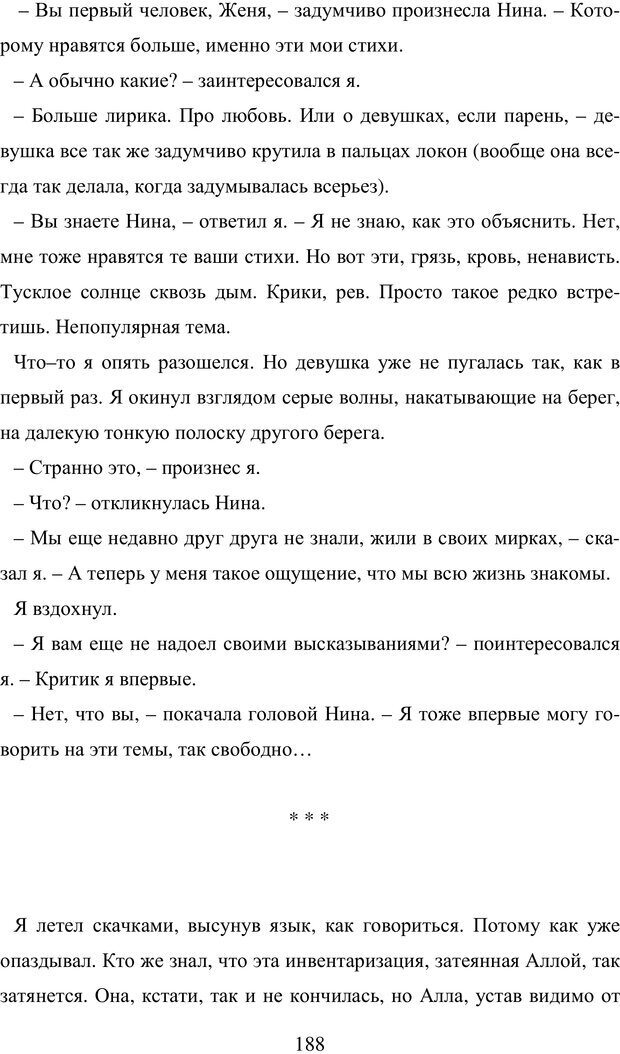 PDF. Исповедь странного человека. Самылов А. Л. Страница 183. Читать онлайн