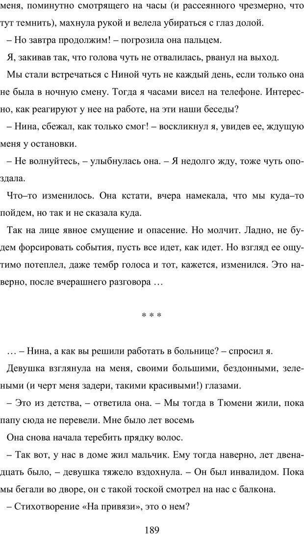 PDF. Исповедь странного человека. Самылов А. Л. Страница 184. Читать онлайн