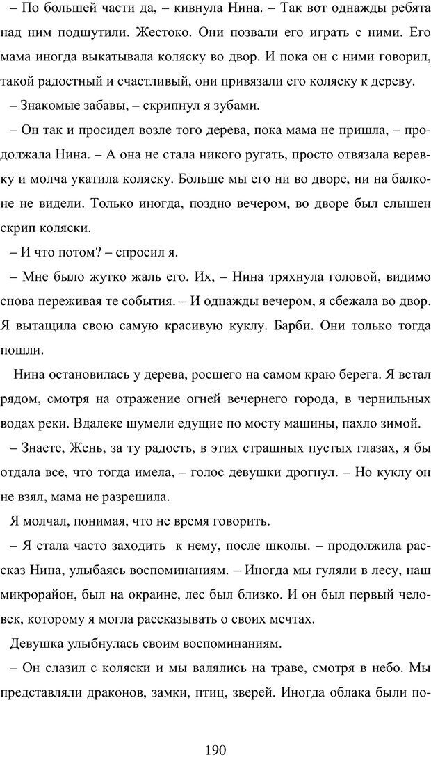 PDF. Исповедь странного человека. Самылов А. Л. Страница 185. Читать онлайн