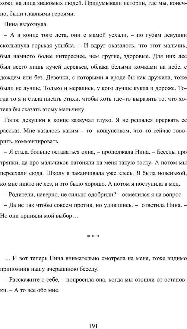 PDF. Исповедь странного человека. Самылов А. Л. Страница 186. Читать онлайн