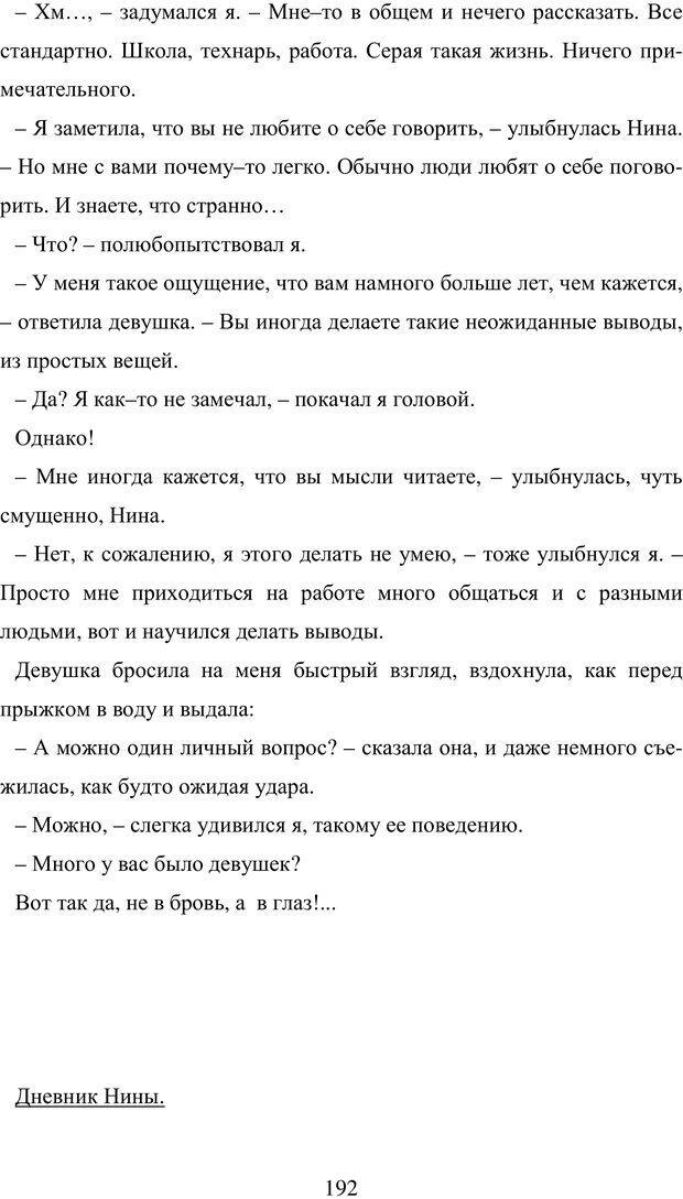 PDF. Исповедь странного человека. Самылов А. Л. Страница 187. Читать онлайн