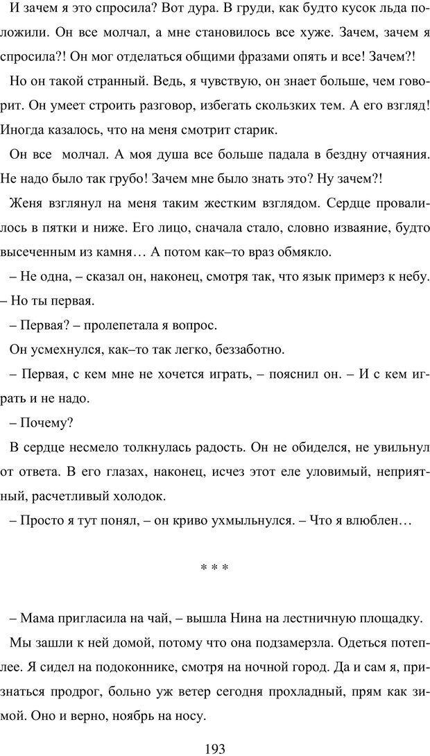 PDF. Исповедь странного человека. Самылов А. Л. Страница 188. Читать онлайн