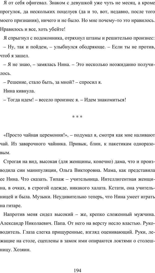PDF. Исповедь странного человека. Самылов А. Л. Страница 189. Читать онлайн