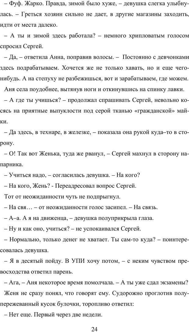 PDF. Исповедь странного человека. Самылов А. Л. Страница 19. Читать онлайн