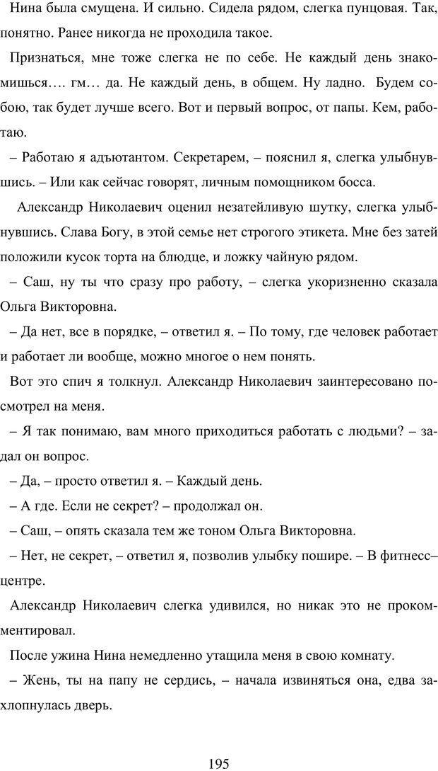 PDF. Исповедь странного человека. Самылов А. Л. Страница 190. Читать онлайн