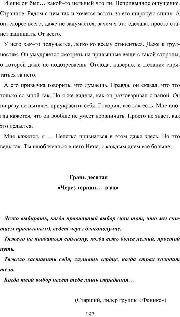 PDF. Исповедь странного человека. Самылов А. Л. Страница 192. Читать онлайн