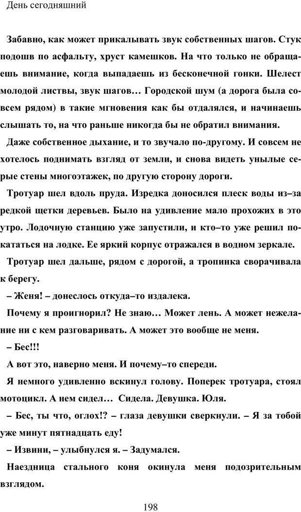 PDF. Исповедь странного человека. Самылов А. Л. Страница 193. Читать онлайн
