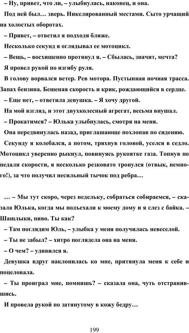 PDF. Исповедь странного человека. Самылов А. Л. Страница 194. Читать онлайн