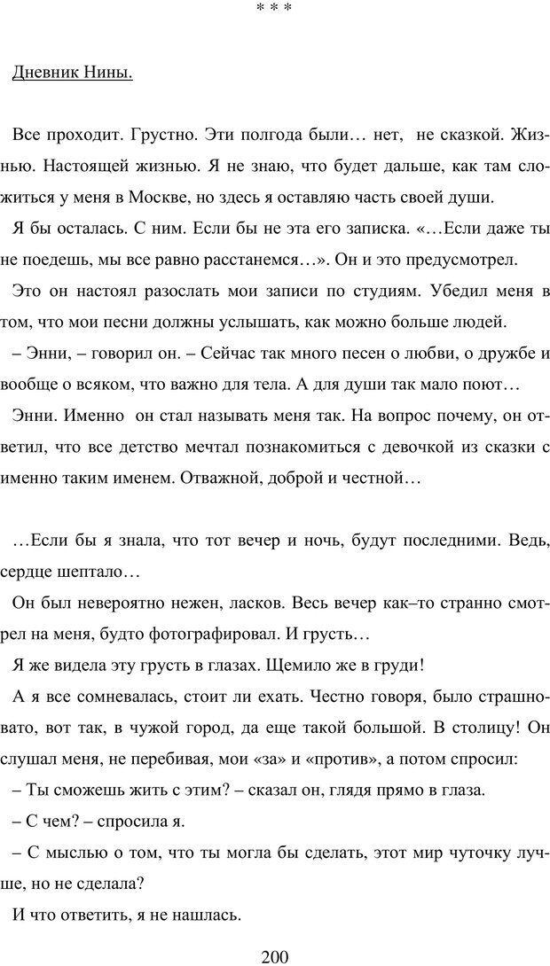 PDF. Исповедь странного человека. Самылов А. Л. Страница 195. Читать онлайн