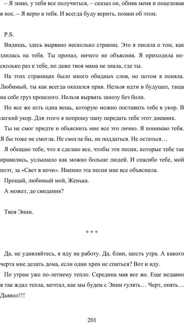 PDF. Исповедь странного человека. Самылов А. Л. Страница 196. Читать онлайн