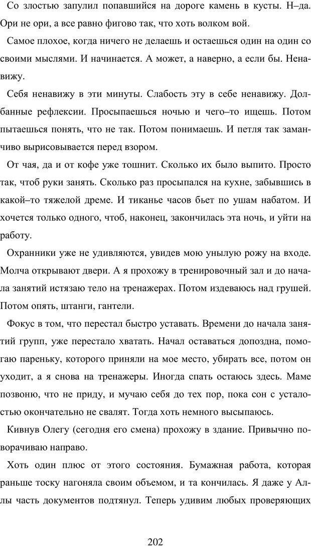 PDF. Исповедь странного человека. Самылов А. Л. Страница 197. Читать онлайн