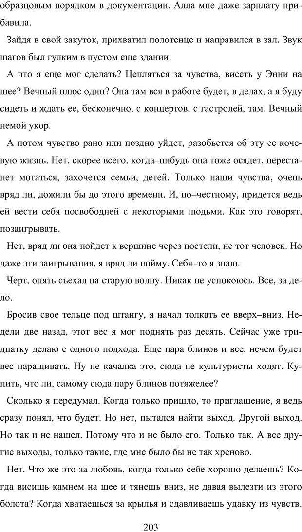 PDF. Исповедь странного человека. Самылов А. Л. Страница 198. Читать онлайн