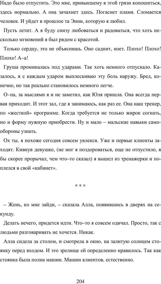 PDF. Исповедь странного человека. Самылов А. Л. Страница 199. Читать онлайн