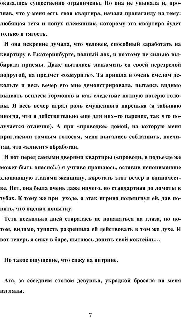 PDF. Исповедь странного человека. Самылов А. Л. Страница 2. Читать онлайн